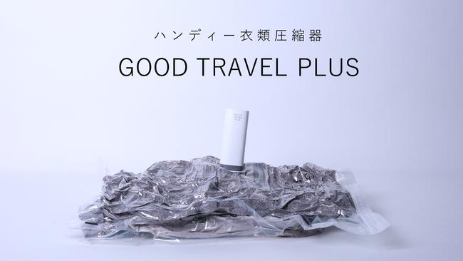 超軽量・超小型の衣類圧縮器「GOOD TRAVEL PLUS」を販売開始