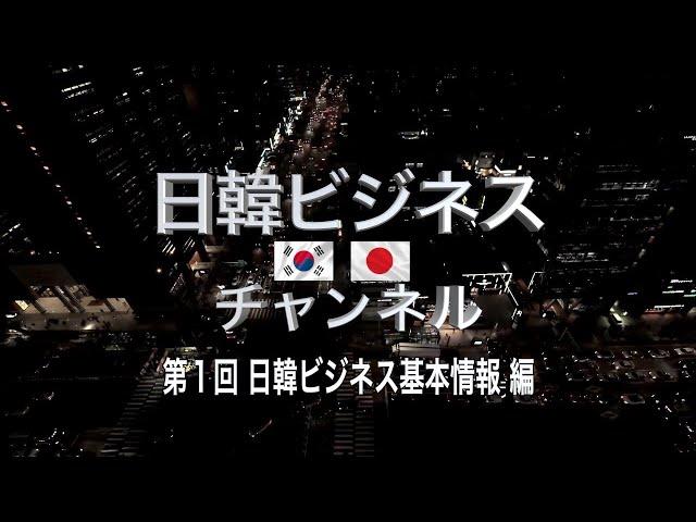 Youtube「日韓ビジネスチャンネル」開設のご案内